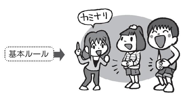 「おーちたおちた」基本ルール