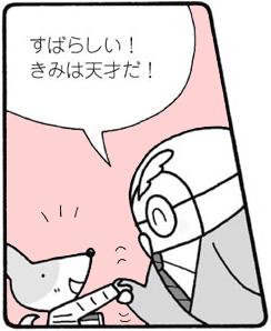 ユカリをほめる若き日のショーゾー先生