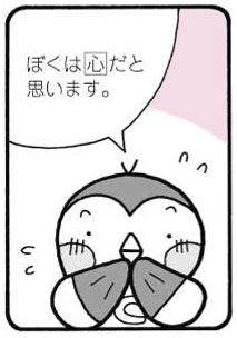 「心」だと答えるチュン太郎