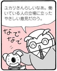 ユカリをなでてほめる若き日のショーゾー先生
