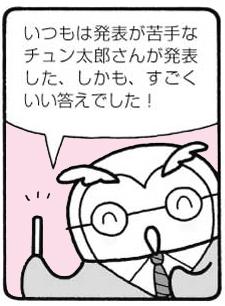チュン太郎をほめる若き日のショーゾー先生