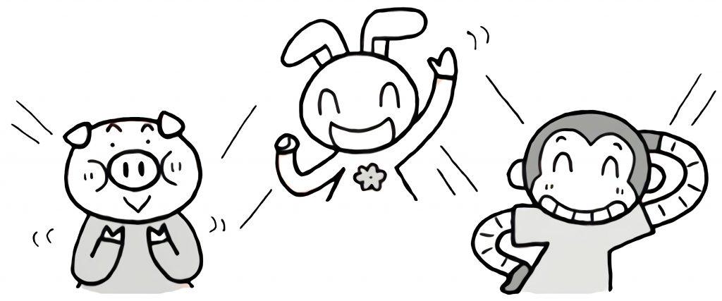 楽しそうなブタさんウサギさんおサルさん