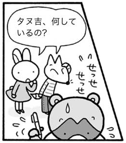 「タヌ吉、何しているの?」と訊くラビ子とツネ夫