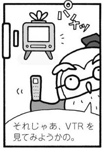 VTRスイッチオン