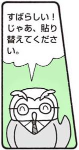 トン子をほめる若き日のショーゾー先生