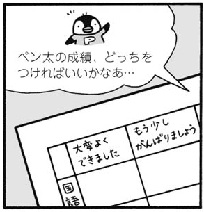 ペン太の成績の付け方について悩むラビ子