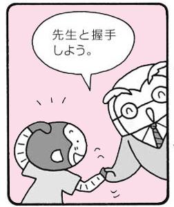握手をするモン吉と若き日のショーゾー先生