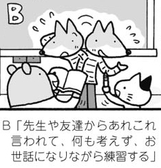 B「先生や友だちからあれこれ言われて、何も考えず、お世話になりながら練習する」