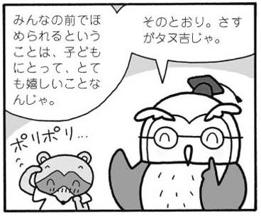 タヌ吉をほめるショーゾー先生