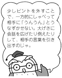 ライブ授業力第16回_33