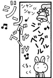 ジングルベルの歌が聞こえてきて不思議な顔をするラビ子