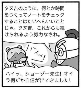 タヌ吉をほめ意欲喚起するショーゾー先生