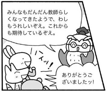 ラビ子ツネ夫タヌ吉に期待していると話すショーゾー先生と感謝を伝える3人