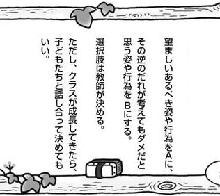 「選択肢設定力」の説明(2/3)