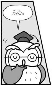「ふむ」とショーゾー先生
