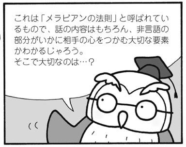 非言語の部分がいかに大切な要素かわかるが、そこで大切なのは何かをラビ子ツネ夫タヌ吉に問いかけるショーゾー先生