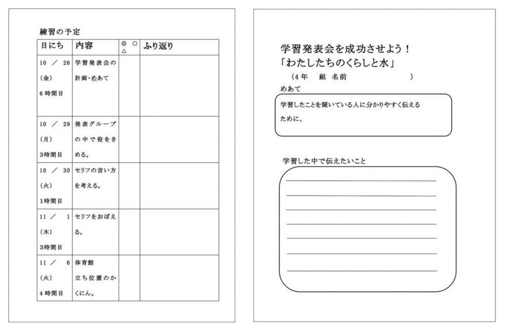 子供たちに配付する学習発表会冊子