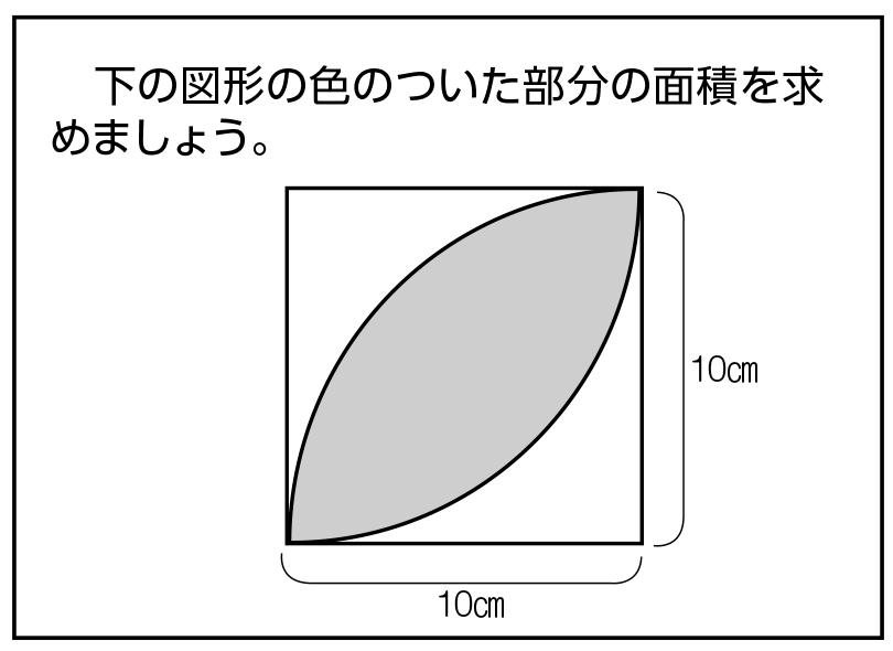 問題_下の図形の色のついた部分の面積を求めましょう。