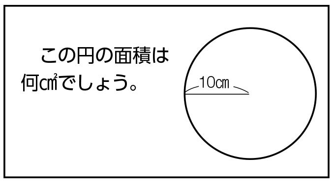 問題_この円の面積は何㎡でしょう。