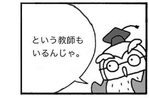 ショーゾー先生