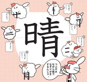 つぶやき漢字ドリル