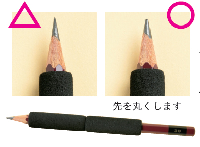 鉛筆の準備