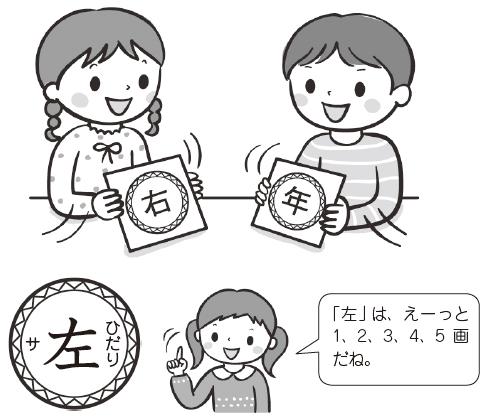 漢字で画数じゃんけんゲーム