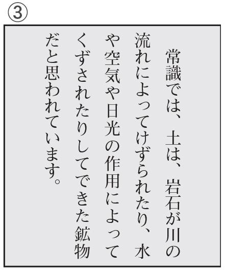「生きている土」の文章