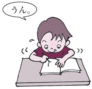 「うん」と答えながらノートに記入する子