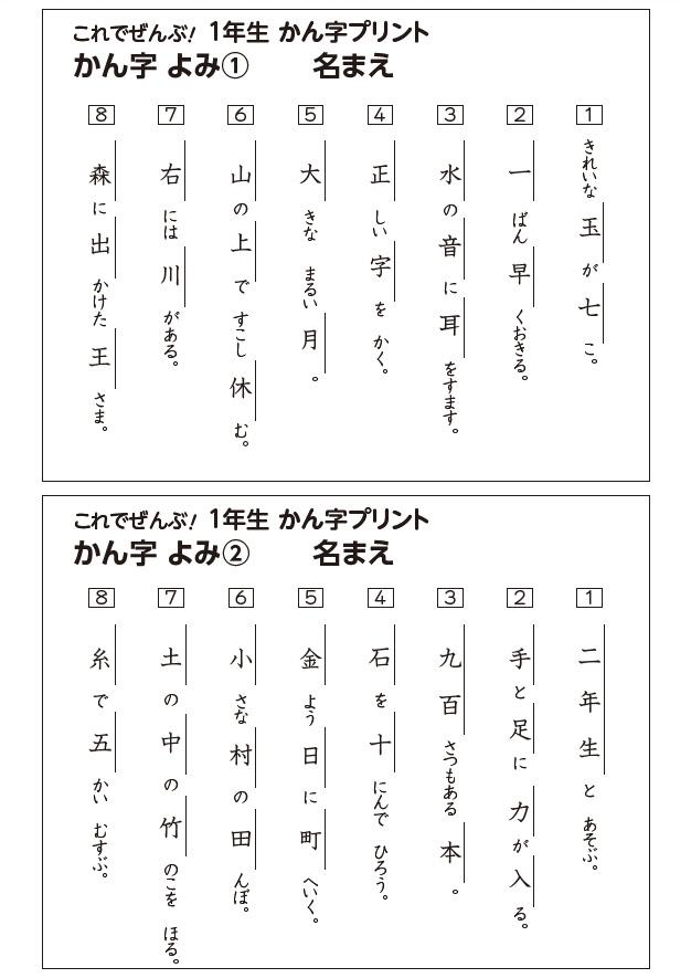 かん字プリント1