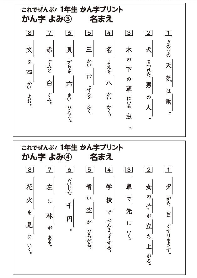 かん字プリント2
