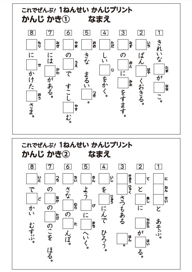かん字プリント3