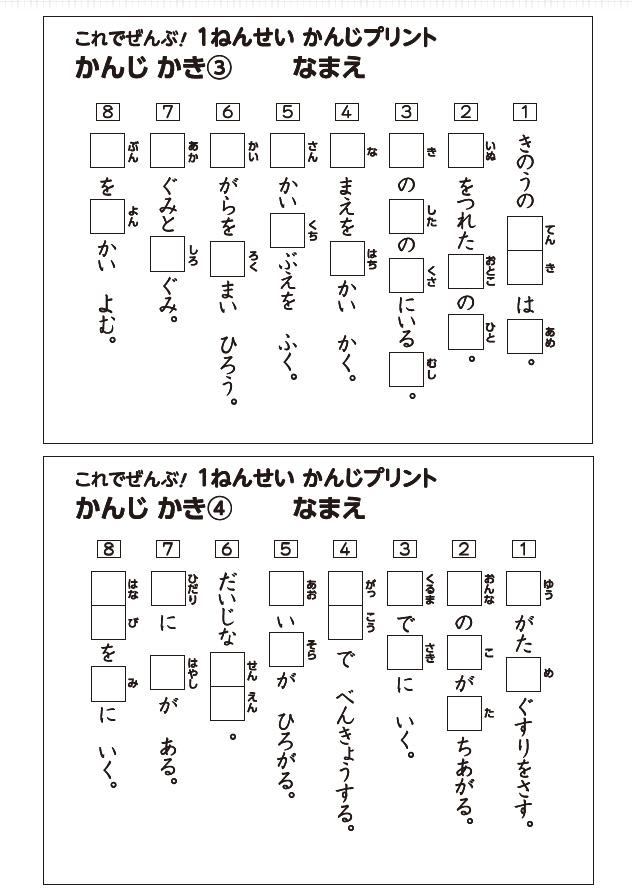 かん字プリント4