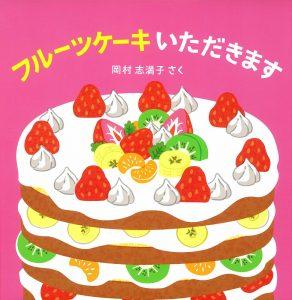 『フルーツケーキいただきます』(ポプラ社)