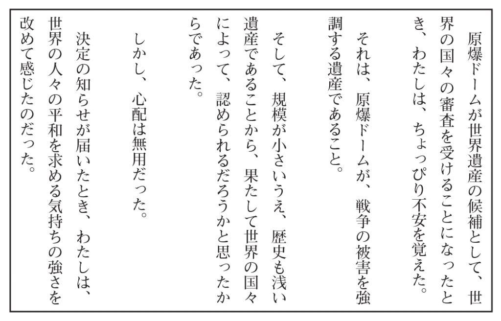 「平和のとりでを築く」の文章(段落ごとに間をあける)
