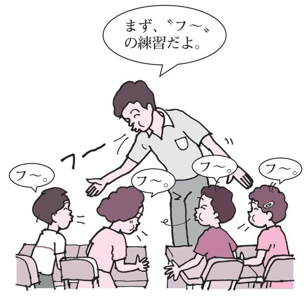 「フー」の練習をする先生と子どもたち