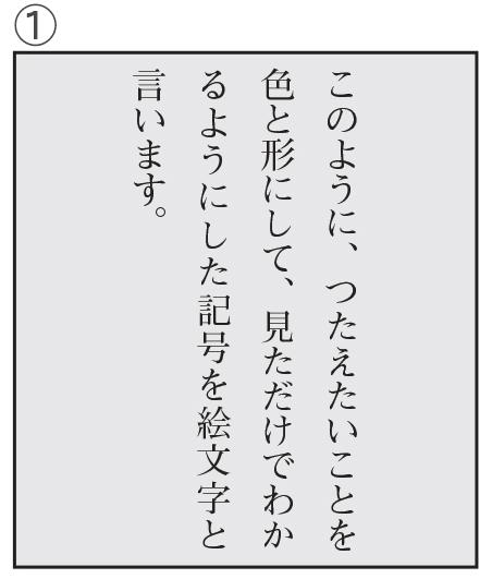 「くらしと絵文字」の文章