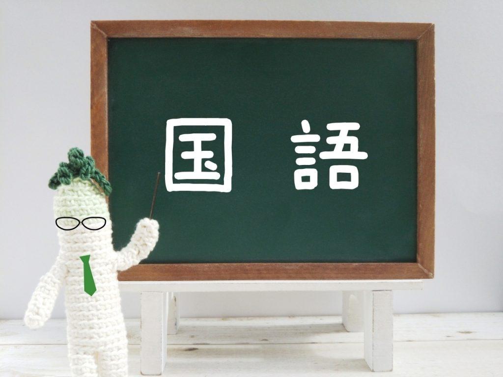 国語のイメージ写真
