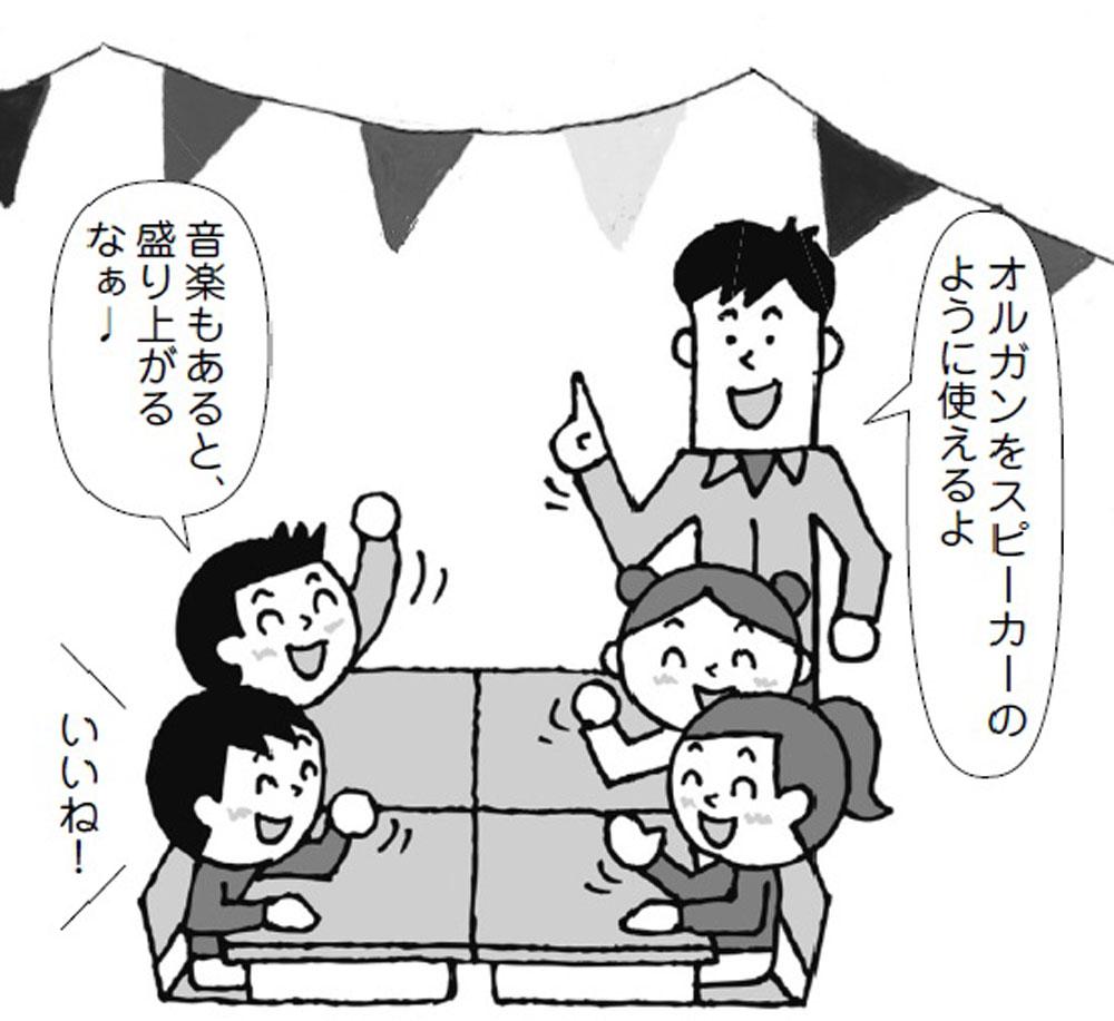 お楽しみ会プロジェクト