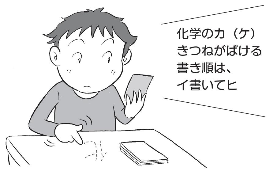 漢字カルタ2