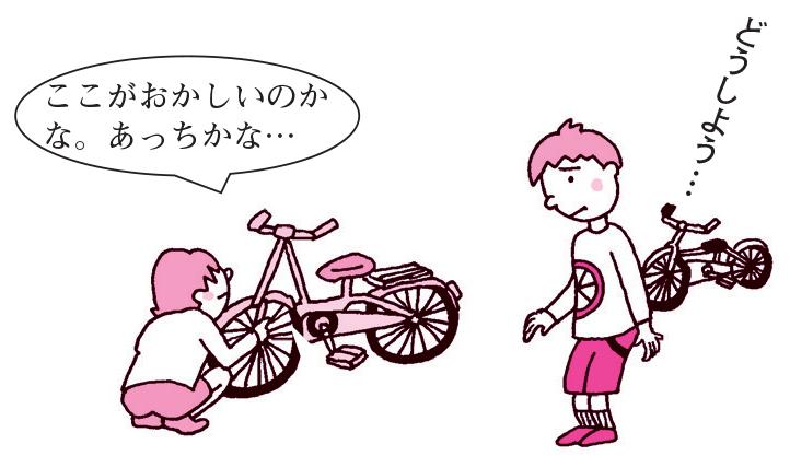 友達が待っているのに壊れた自転車を調べている友達に対してやきもきしている子