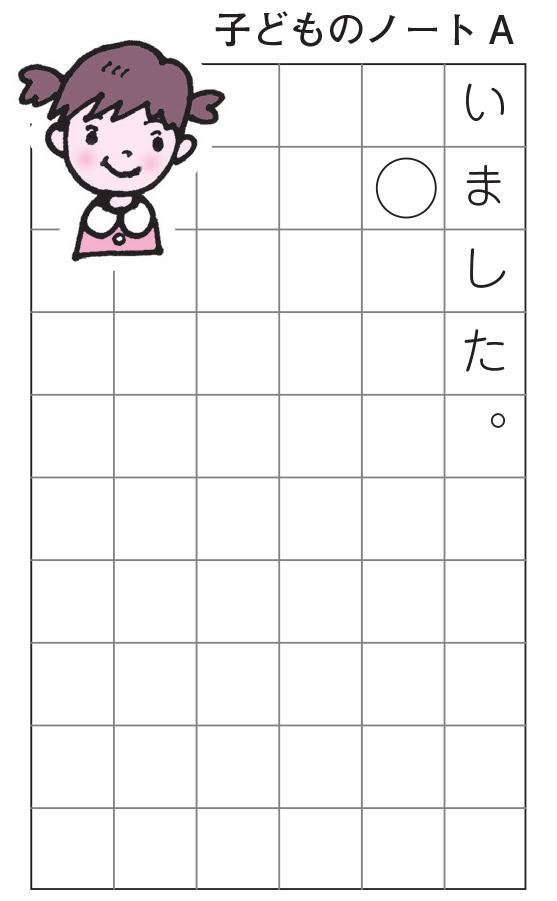子どものノートA