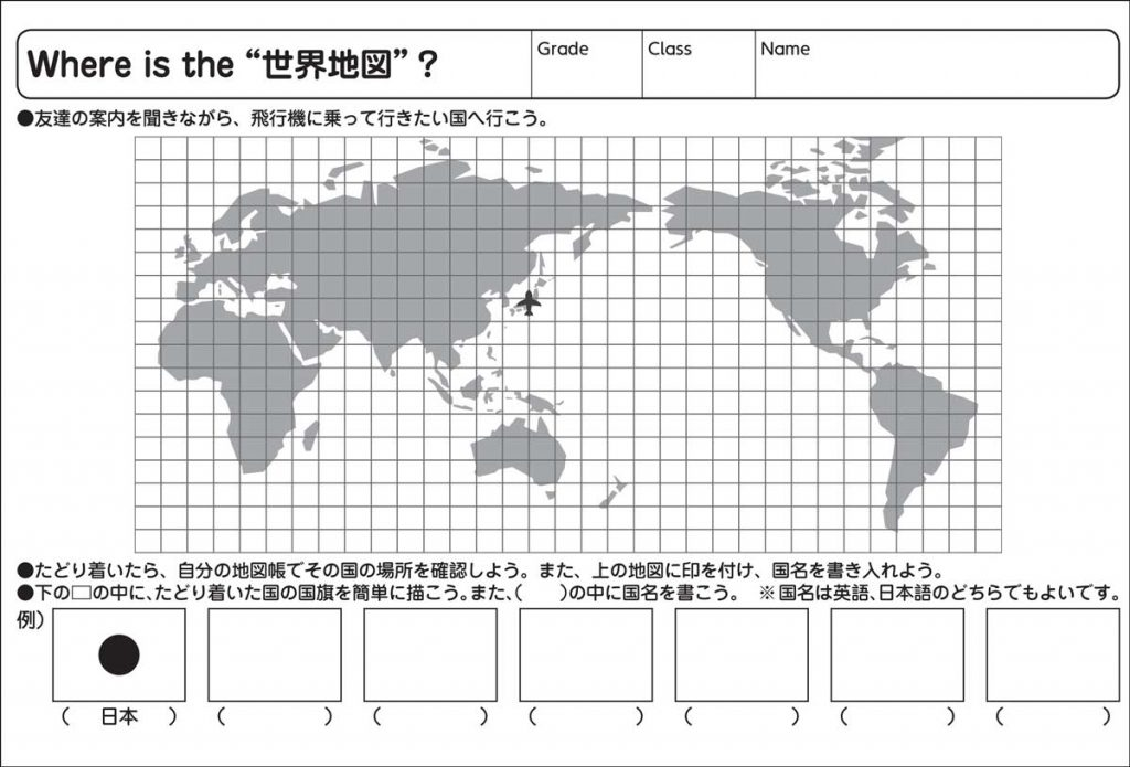 """Where is the""""世界地図""""? ワークシート"""