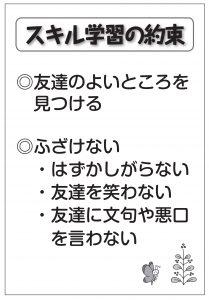 「スキル学習の約束」の掲示物