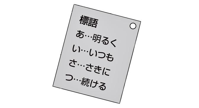 「あいさつ」標語