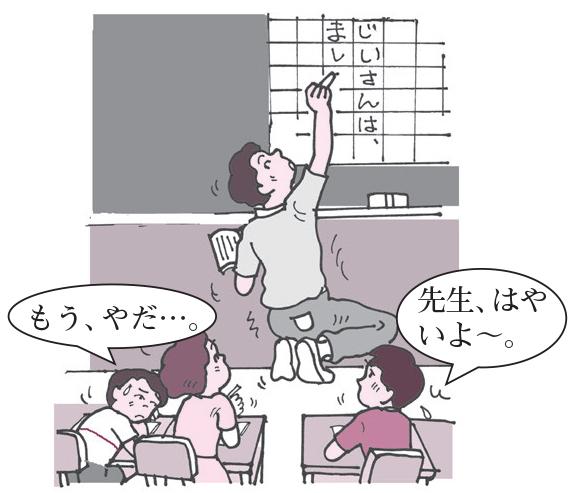 先生の板書のスピードが速すぎて着いていけない子たち