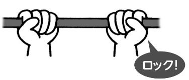 鉄棒の握り方|下から握る時