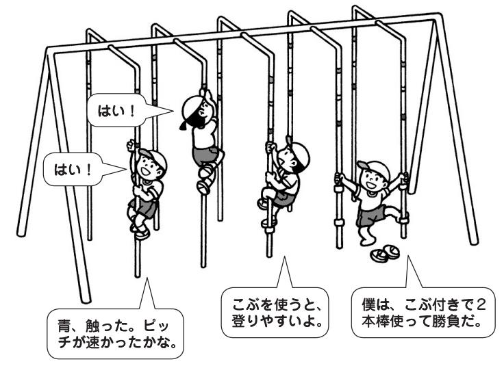 登り棒の場