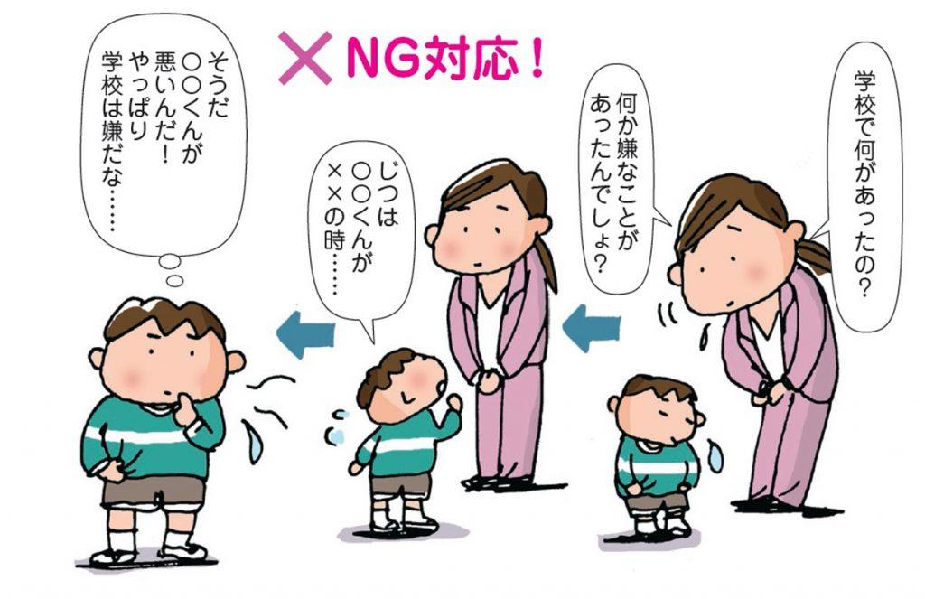 不登校のNG対応