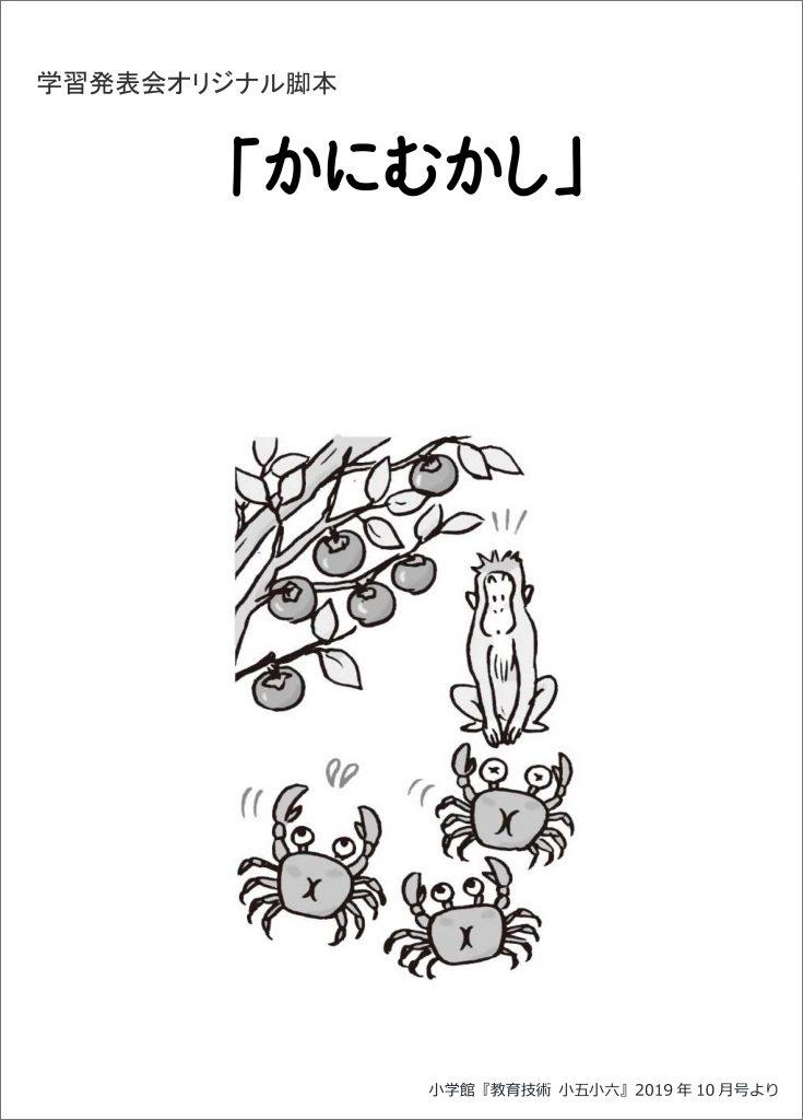 「かにむかし」脚本の表紙